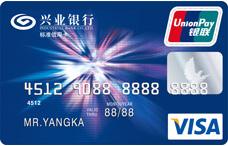 兴业银行VISA标准双币信用卡